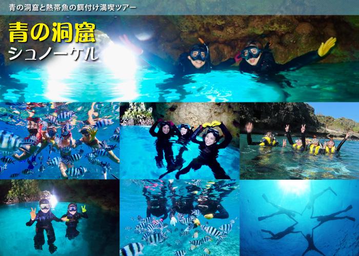 沖縄 青 の 洞窟